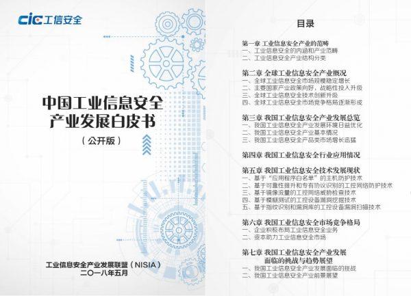 中国工业信息安全产业发展白皮书将发布 产业前景可期