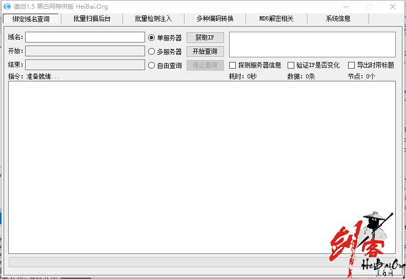 御剑1.5 黑白网特供版