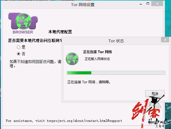 Tor浏览器访问暗网