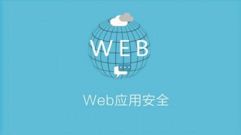 web应用渗透测试流程