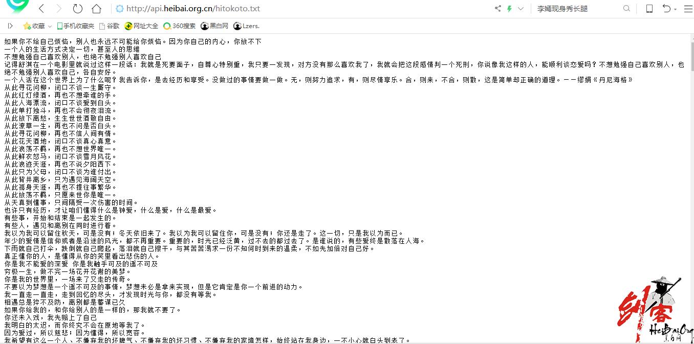 Hitokoto·一言经典语句接口搭建