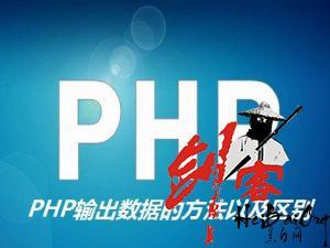 PHP中echo,print,print_r,var_dump有什么区别