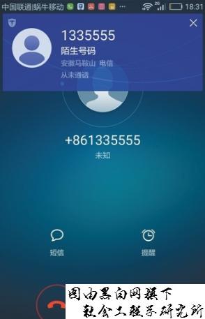 社会工程学之手机号伪造
