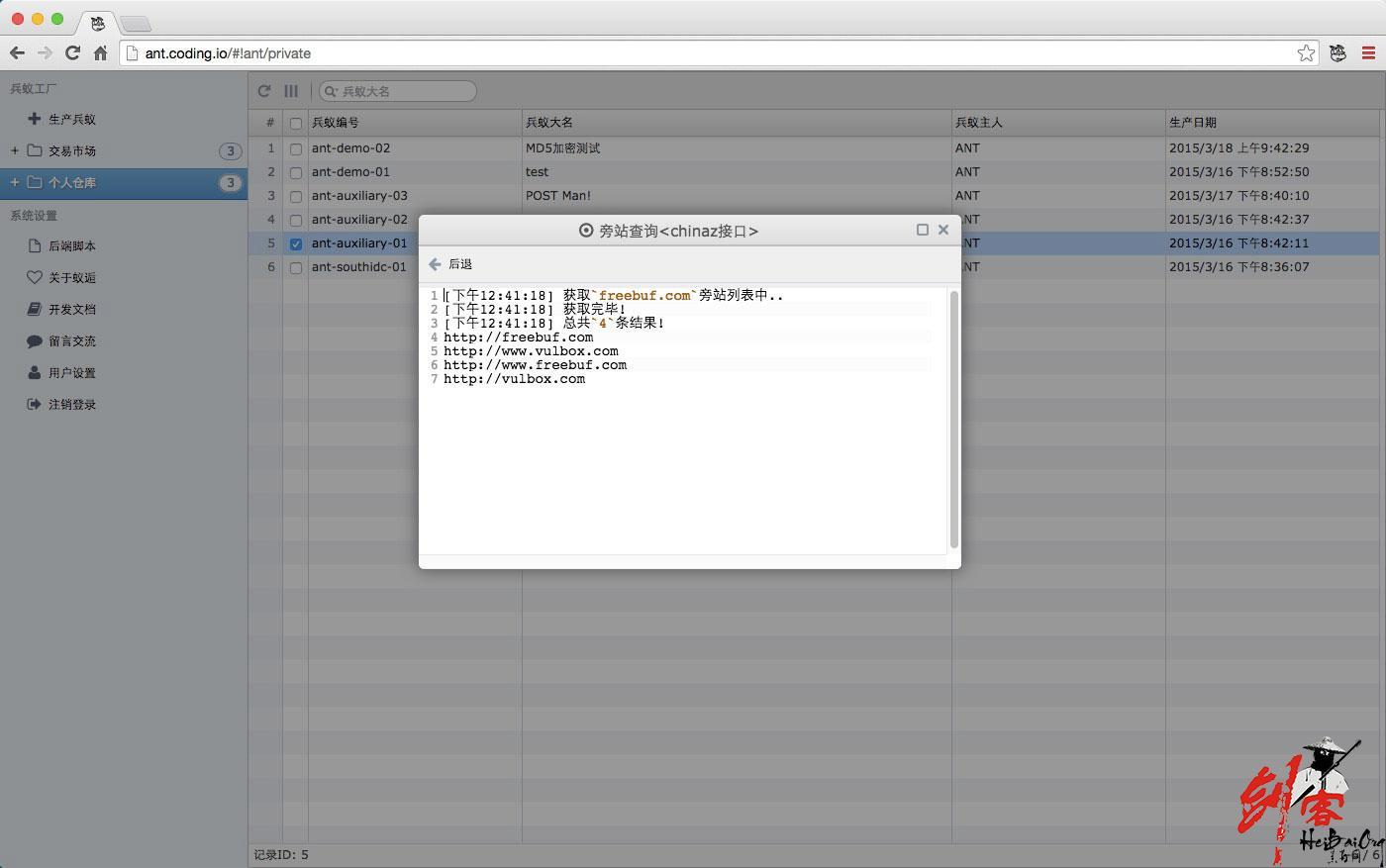 蚁逅v1.0_你从所未见的XSS平台