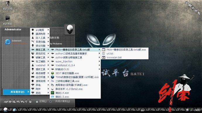 黑客专用XP系统-黑客渗透测试系统