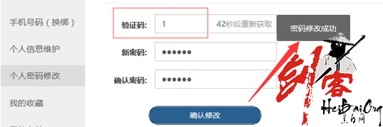 手机验证码常见漏洞 总结 任意用户密码重置
