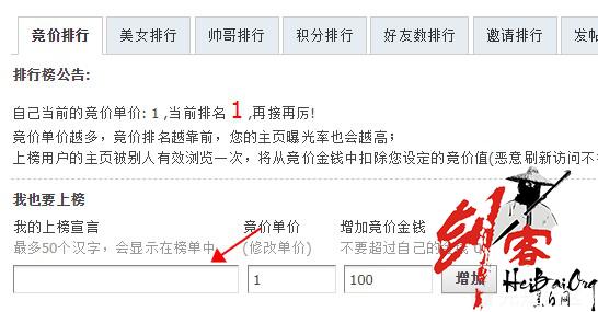 Discuz v3.4 xss漏洞 排行页面存储型XSS漏洞