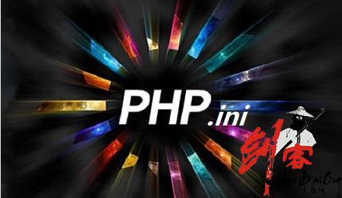 浅析php.ini设置与Web安全
