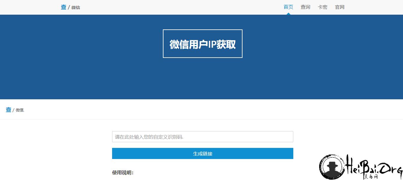 在线微信用户IP获取