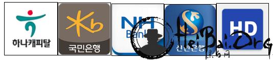 以伪造韩国银行APP的韩国黑产活动披露