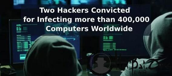 9年间感染全球40多万台电脑的黑客组织终被判刑
