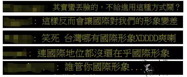"""台湾省通过黑客组织""""加入""""联合国,入侵官网建立页面,遭PTT网友调侃"""