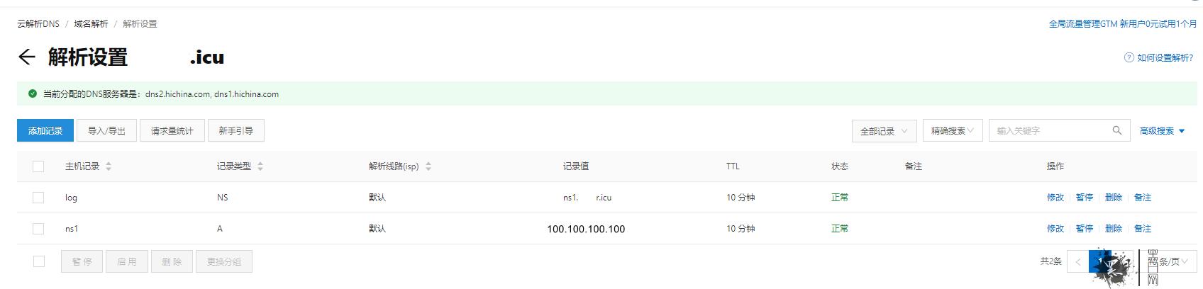 DNSLOG平台搭建从0到1