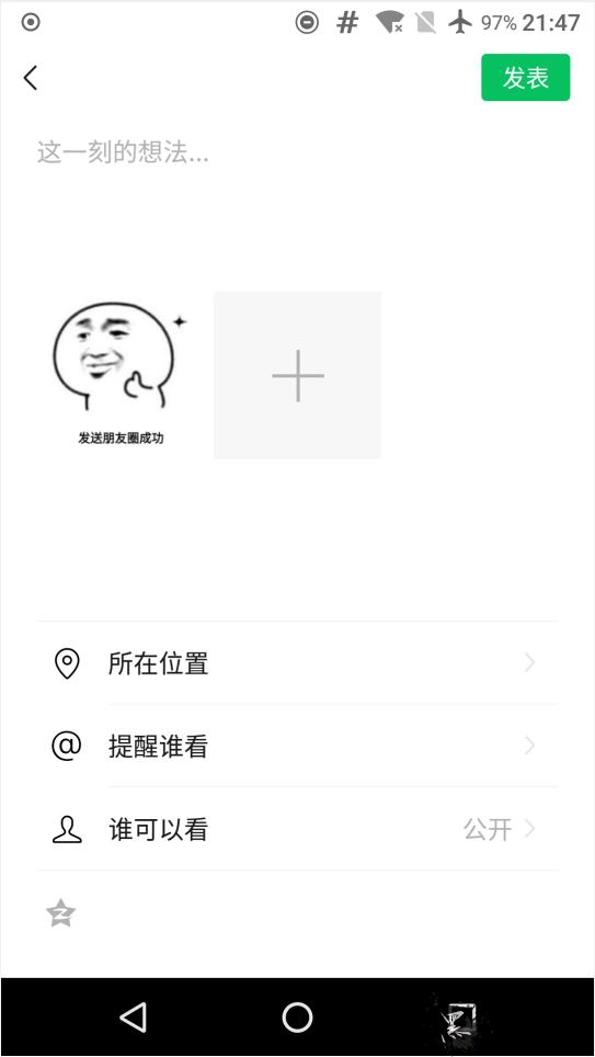 Android微信逆向--实现发朋友圈动态