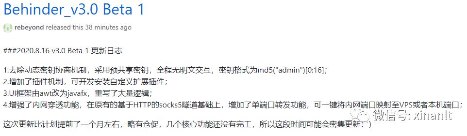 冰蝎3.0测试版已发布,还热乎~