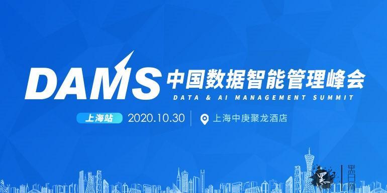 2020 DAMS中国数据智能管理峰会将在上海重磅开幕